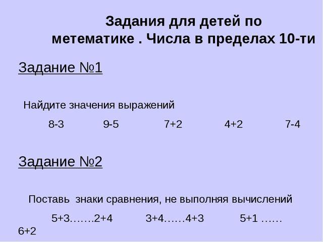 Задание №1 Найдите значения выражений 8-3 9-5 7+2 4+2 7-4 Задание №2 Поставь...