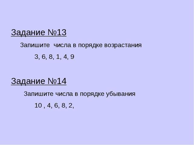 Задание №13 Запишите числа в порядке возрастания 3, 6, 8, 1, 4, 9 Задание №14...
