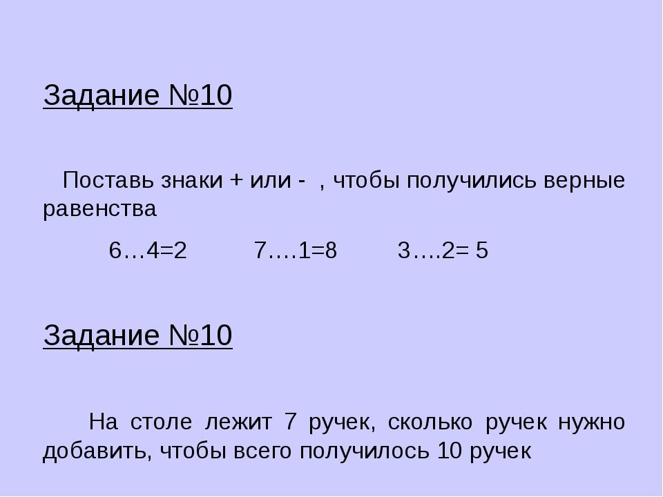 Задание №10 Поставь знаки + или - , чтобы получились верные равенства 6…4=2 7...