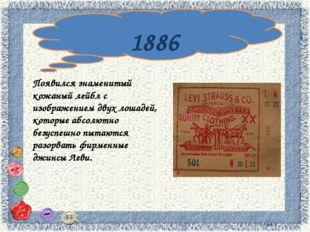 1886 Появился знаменитый кожаный лейбл с изображением двух лошадей, которые