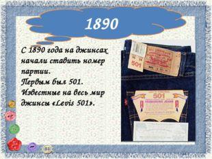 1890 С 1890 года на джинсах начали ставить номер партии. Первым был 501. Изв