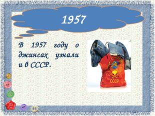 В 1957 году о джинсах узнали и в СССР. 1957