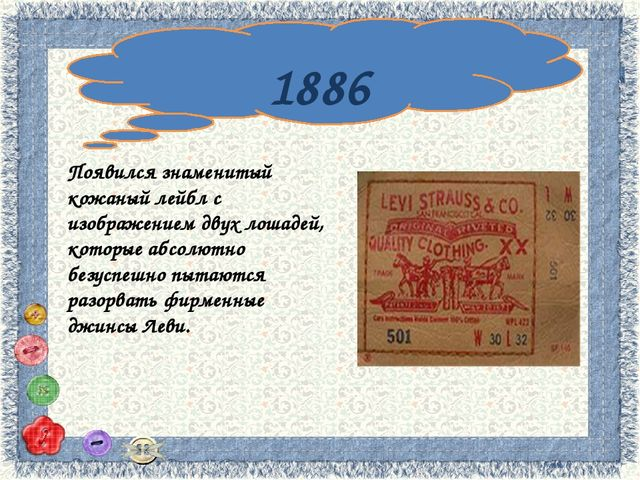 1886 Появился знаменитый кожаный лейбл с изображением двух лошадей, которые...