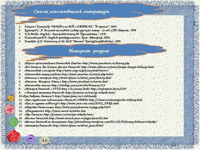 """1.Ганулич Александр """"DENIM или ВСЁ о ДЖИНСАХ"""". """"В зеркале"""". 2007. 2.Кузнец..."""