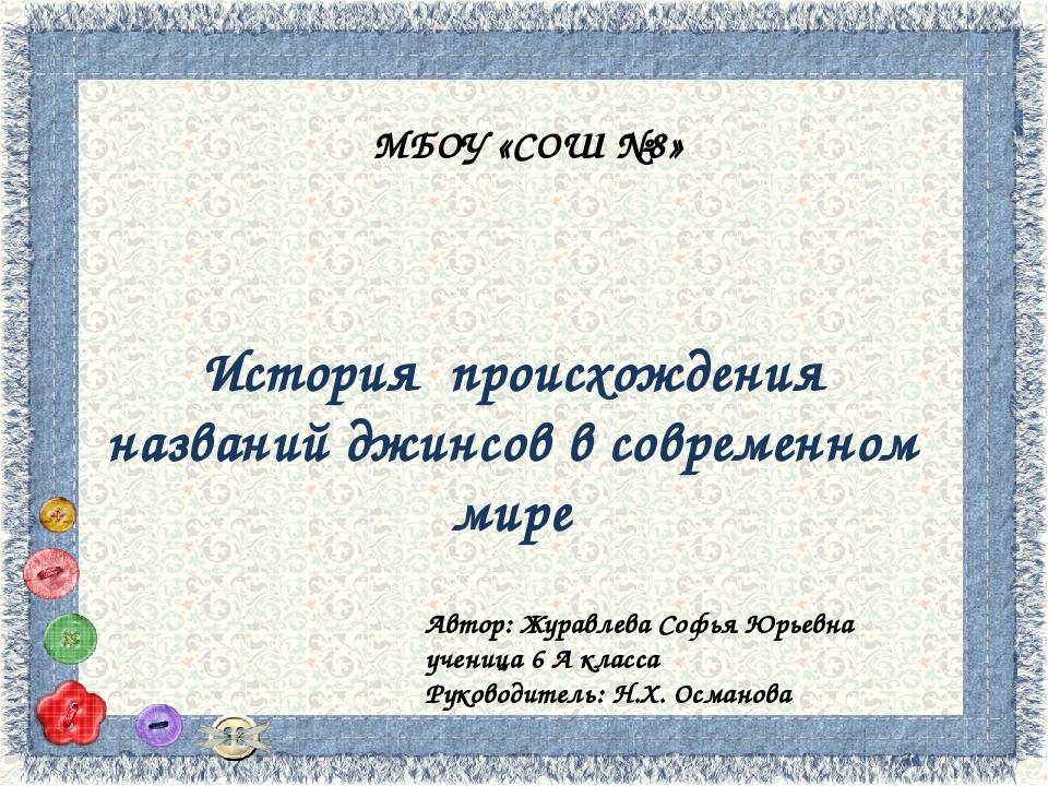 История происхождения названий джинсов в современном мире МБОУ «СОШ №8» Автор...