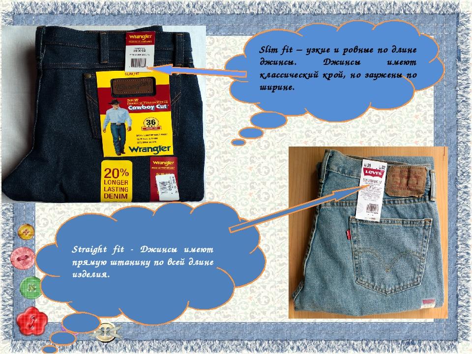 Slim fit – узкие и ровные по длине джинсы. Джинсы имеют классический крой, н...