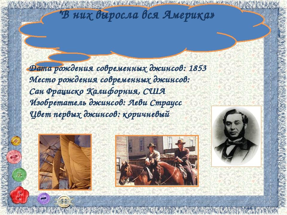 """""""B них выросла вся Америка» Дата рождения современных джинсов: 1853 Место ро..."""