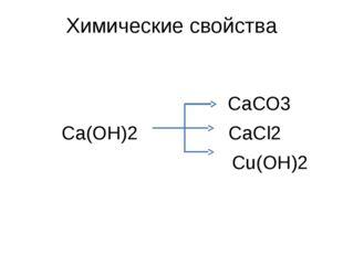 СаСО3 Са(ОН)2 СаСl2 Сu(ОН)2 Химические свойства