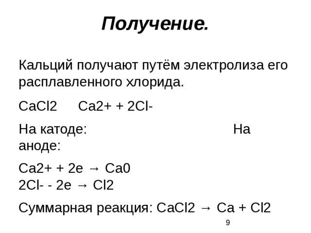 Получение. Кальций получают путём электролиза его расплавленного хлорида. СаС...