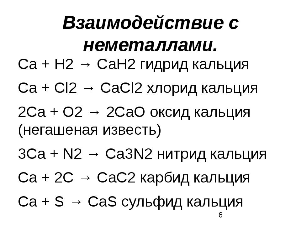Взаимодействие с неметаллами. Са + Н2 → СаН2 гидрид кальция Са + Сl2 → СаСl2...