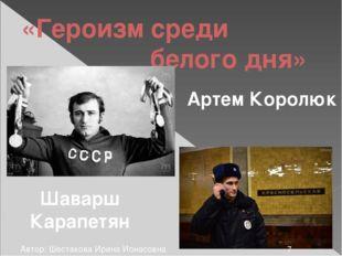 «Человек года 2015» участковый Николай Порошин. сержант Александр Крючков. ст