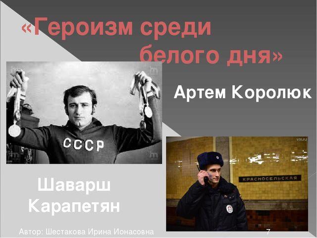 «Человек года 2015» участковый Николай Порошин. сержант Александр Крючков. ст...