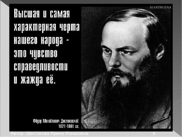 Автор: Шестакова Ирина Ионасовна