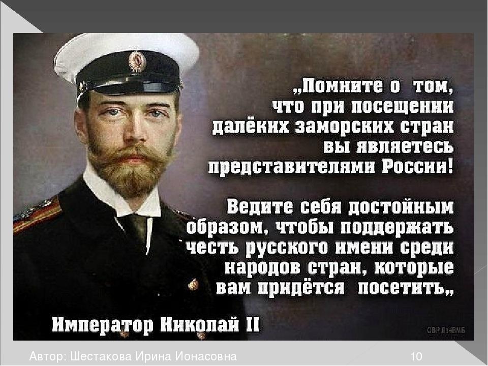 Спасибо за внимание! Автор: Шестакова Ирина Ионасовна