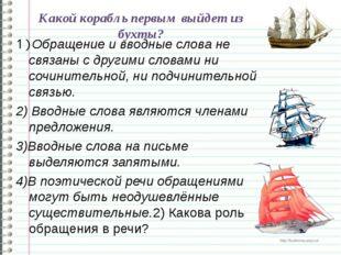 Какой корабль первым выйдет из бухты? 1)Обращение и вводные слова не связаны