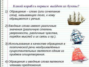 Какой корабль первым выйдет из бухты? Обращение – слово (или сочетание слов),