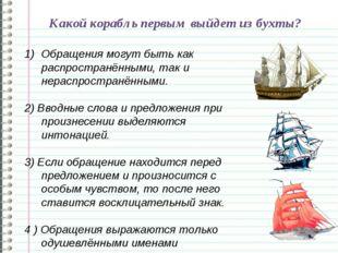 Какой корабль первым выйдет из бухты? Обращения могут быть как распространённ