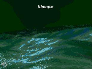 Шторм http://ku4mina.ucoz.ru/