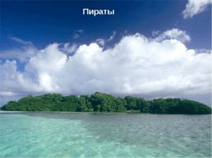 Пираты http://ku4mina.ucoz.ru/