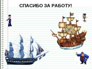 СПАСИБО ЗА РАБОТУ! http://ku4mina.ucoz.ru/