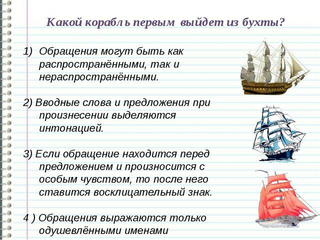 Какой корабль первым выйдет из бухты? Обращения могут быть как распространённ...