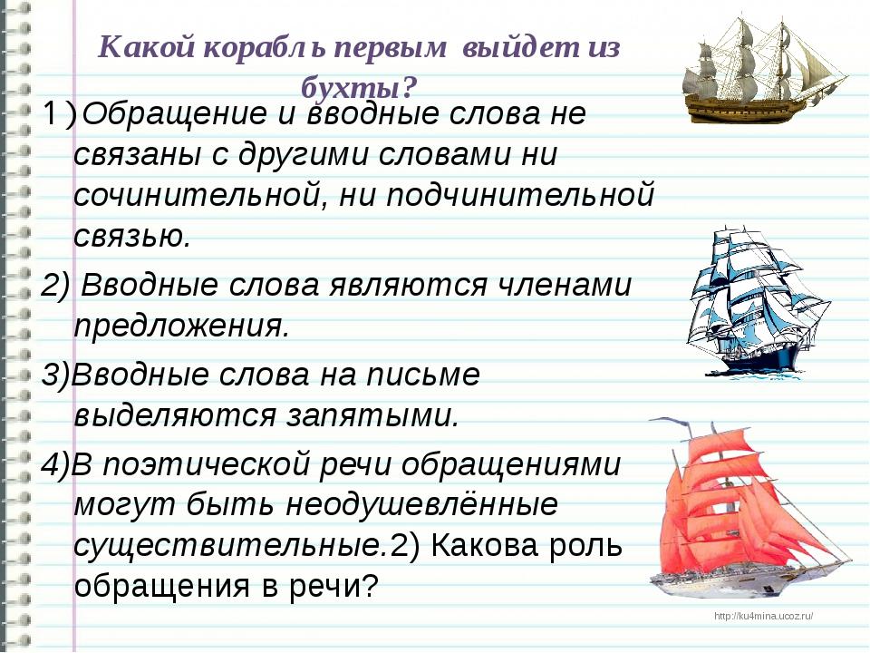 Какой корабль первым выйдет из бухты? 1)Обращение и вводные слова не связаны...