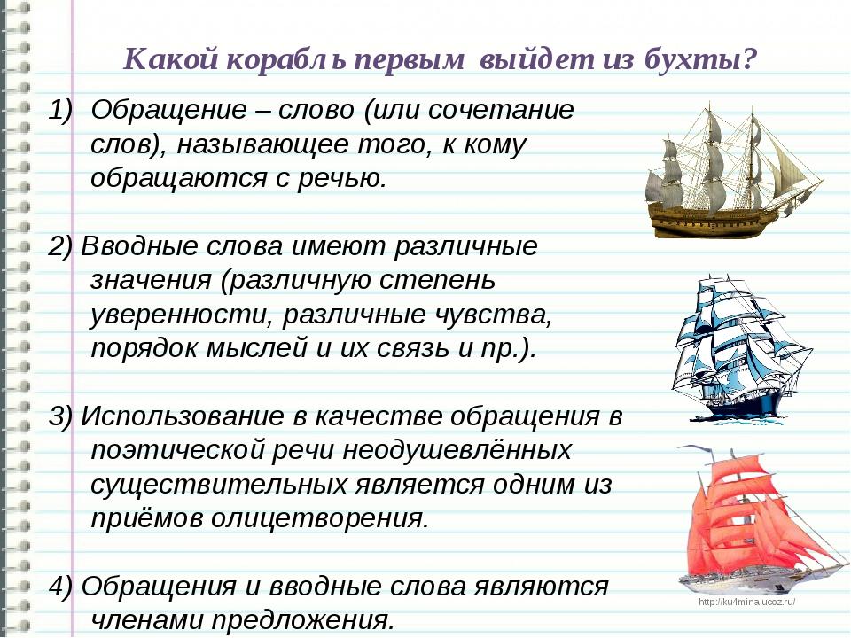 Какой корабль первым выйдет из бухты? Обращение – слово (или сочетание слов),...