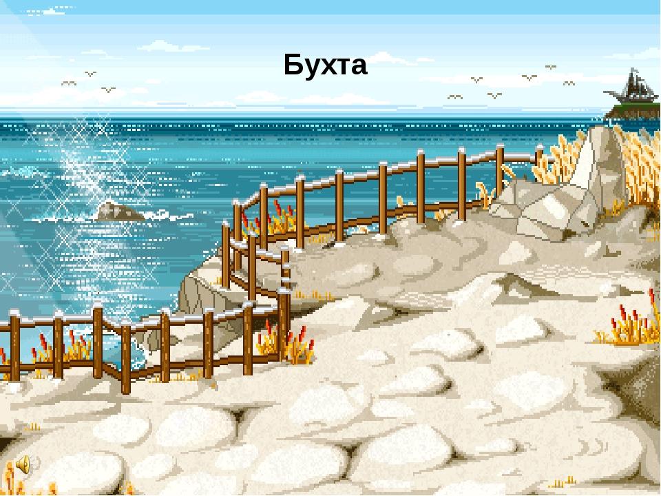 Бухта http://ku4mina.ucoz.ru/
