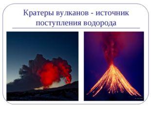 Кратеры вулканов - источник поступления водорода