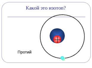 Протий Какой это изотоп?