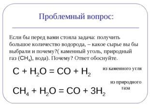 Проблемный вопрос: С + Н2О = СО + Н2 Если бы перед вами стояла задача: получи