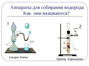 Аппараты для собирания водорода Как они называются? Аппарат Киппа Прибор Кир