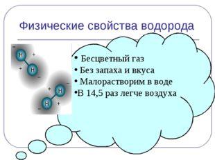 Физические свойства водорода Бесцветный газ Без запаха и вкуса Малорастворим