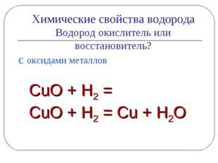 СuO + H2 = СuO + H2 = Cu + H2O Химические свойства водорода Водород окислител