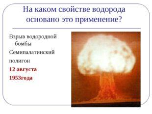 На каком свойстве водорода основано это применение? Взрыв водородной бомбы Се