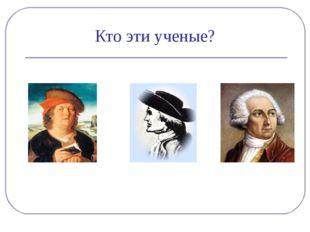 Кто эти ученые?
