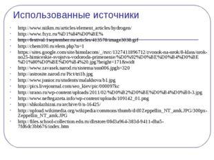 Использованные источники http://www.niikm.ru/articles/element_articles/hydrog