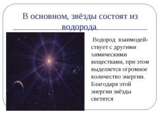 В основном, звёзды состоят из водорода, Водород взаимодей-ствует с другими хи
