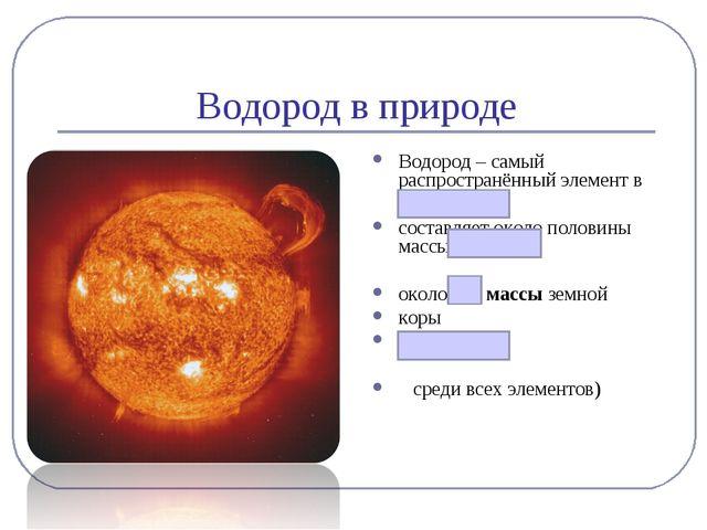 Водород – самый распространённый элемент в космосе составляет около половины...