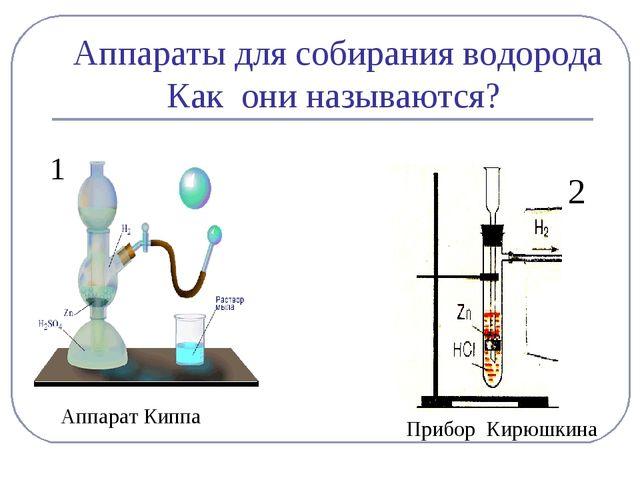Аппараты для собирания водорода Как они называются? Аппарат Киппа Прибор Кир...