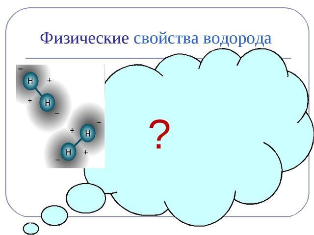 Физические свойства водорода