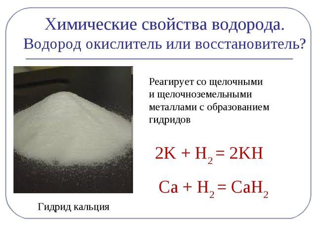 Реагирует со щелочными и щелочноземельными металлами с образованием гидридов...