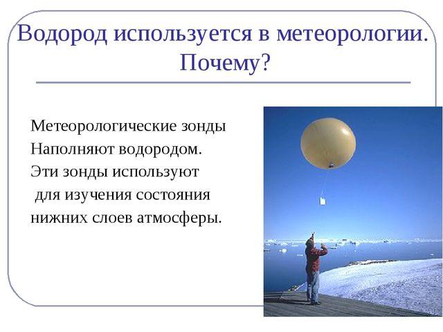 Водород используется в метеорологии. Почему? Метеорологические зонды Наполняю...