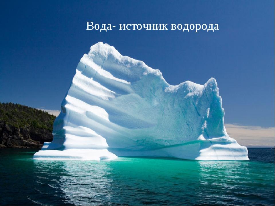 Вода- источник водорода