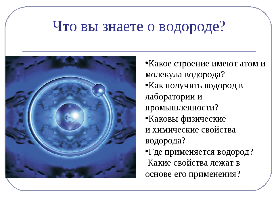 Какое строение имеют атом и молекула водорода? Как получить водород в лаборат...
