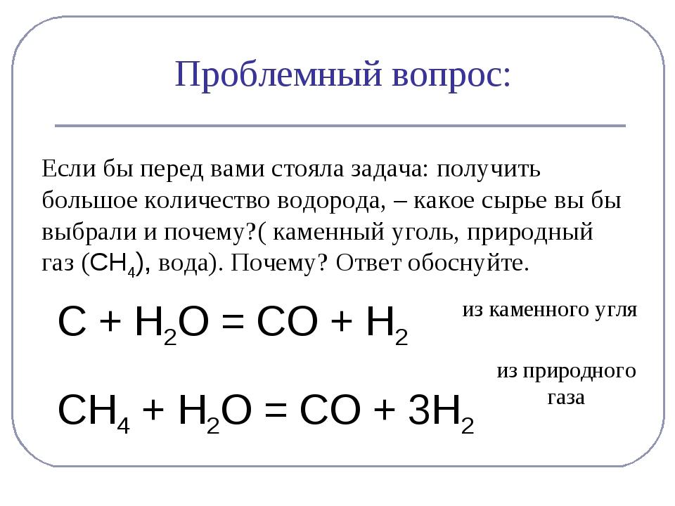 Проблемный вопрос: С + Н2О = СО + Н2 Если бы перед вами стояла задача: получи...
