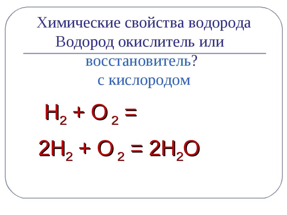 Химические свойства водорода Водород окислитель или восстановитель? с кислор...