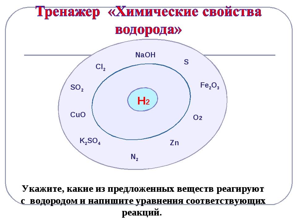 Укажите, какие из предложенных веществ реагируют с водородом и напишите уравн...