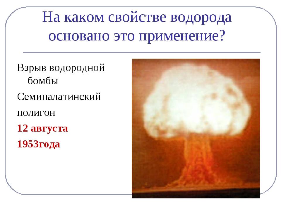 На каком свойстве водорода основано это применение? Взрыв водородной бомбы Се...