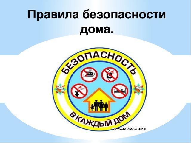 Правила безопасности дома.